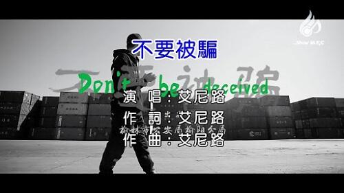 Bu Yao Bei Pian 不要被骗 Don't Be Fooled Lyrics 歌詞 With Pinyin