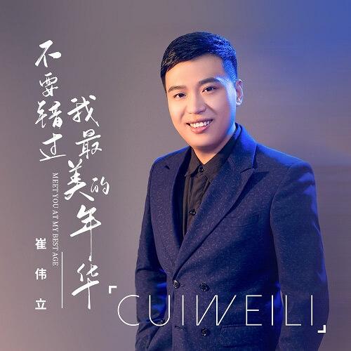 Bu Yao Cuo Guo Wo Zui Mei De Nian Hua 不要错过我最美的年华 Don't Miss My Most Beautiful Years Lyrics 歌詞 With Pinyin