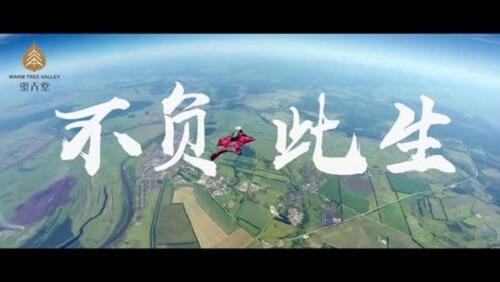 Bu Fu Ci Sheng 不负此生 Not In This Lifetime Lyrics 歌詞 With Pinyin