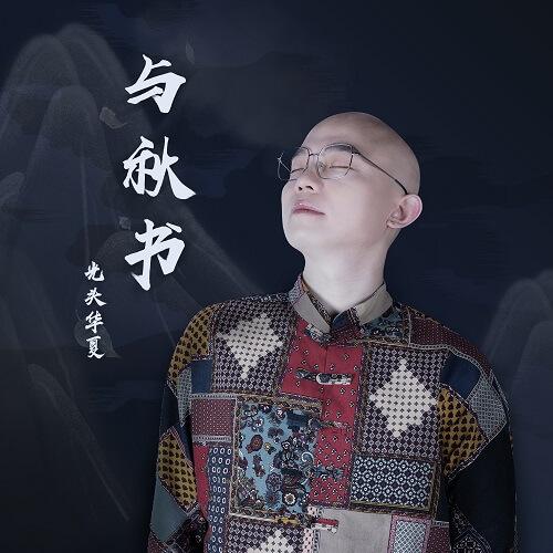 Yu Qiu Shu 与秋书 With Autumn Book Lyrics 歌詞 With Pinyin