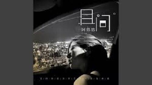 Qie Wen 且问 And Ask Lyrics 歌詞 With Pinyin