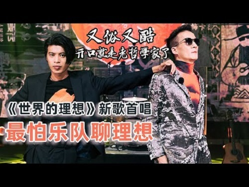 Shi Jie De Li Xiang 世界的理想 Ideal Of The World Lyrics 歌詞 With Pinyin