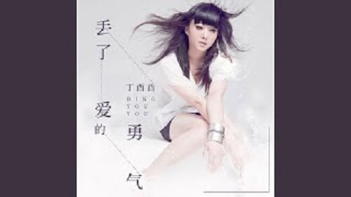 Diu Le Ai De Yong Qi 丢了爱的勇气 Lost The Courage Of Love Lyrics 歌詞 With Pinyin