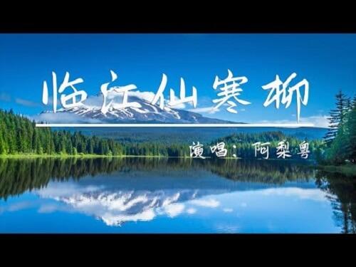 Lin Jiang Xian Han Liu 临江仙寒柳 Linjiang Xian Cold Willow Lyrics 歌詞 With Pinyin