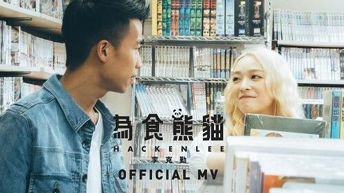 Wei Shi Xiong Mao 为食熊猫 Feed The Panda Lyrics 歌詞 With Pinyin