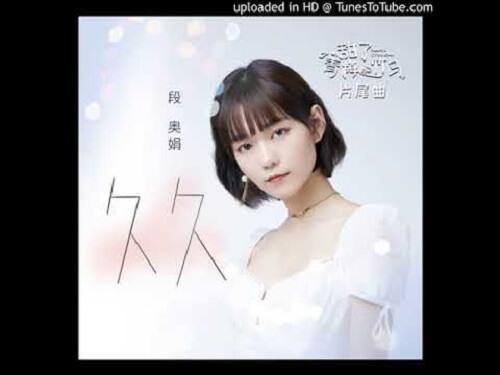 iu Jiu 久久 For A Long Time Lyrics 歌詞 With Pinyin