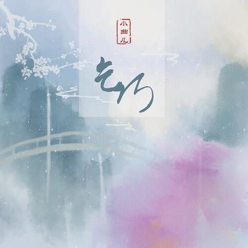 Qi Qiao 乞巧 The Needlework Lyrics 歌詞 With Pinyin