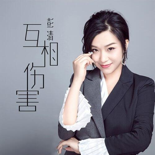 Hu Xiang Shang Hai 互相伤害 Hurting Each Other Lyrics 歌詞 With Pinyin