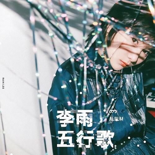 Wu Xing Ge 五行歌 Five Lines Of Song Lyrics 歌詞 With Pinyin