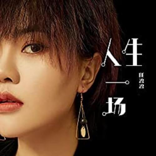 Ren Sheng Yi Chang 人生一场 Life Is A Lyrics 歌詞 With Pinyin
