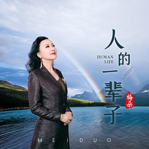 Ren De Yi Bei Zi 人的一辈子 All One's Life Lyrics 歌詞 With Pinyin