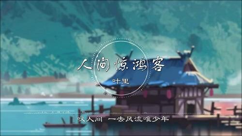 Ren Jian Jing Hong Ke 人间惊鸿客 The World Is Full Of Surprises Lyrics 歌詞 With Pinyin