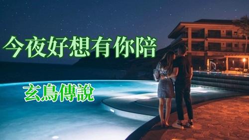 Jin Ye Hao Xiang You Ni Pei 今夜好想有你陪 I Want To Have You With Me Tonight Lyrics 歌詞 With Pinyin
