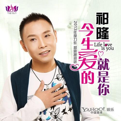 Jin Sheng Ai De Jiu Shi Ni 今生爱的就是你 This Life Love Is You Lyrics 歌詞 With Pinyin
