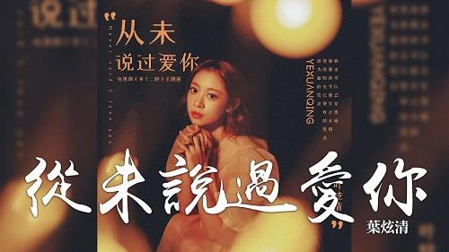 Cong Wei Shuo Guo Ai Ni 从未说过爱你 Never Said I Love You Lyrics 歌詞 With Pinyin
