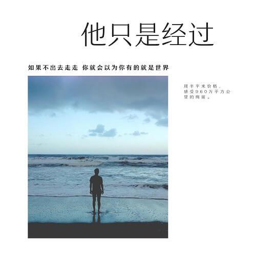 Ta Zhi Shi Jing Guo 他只是经过 He's Just Passing Through Lyrics 歌詞 With Pinyin