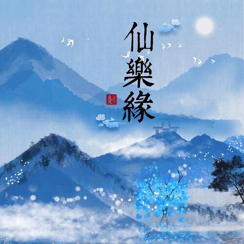 Xian Le Yuan 仙乐缘 Can Be Good Luck Lyrics 歌詞 With Pinyin