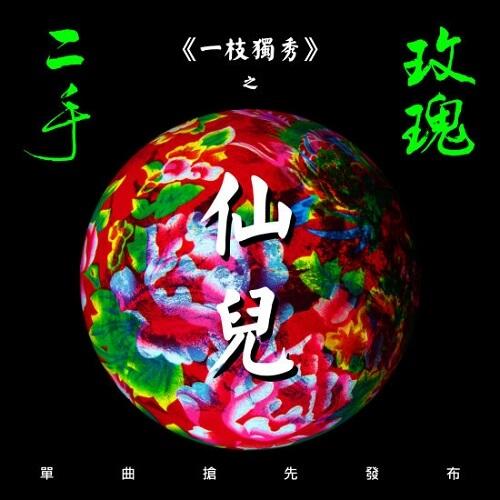 Xian Er 仙儿 XianEr Lyrics 歌詞 With Pinyin