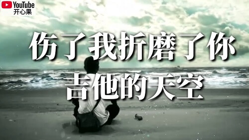 Shang Le Wo Zhe Mo Le Ni 伤了我折磨了你 Hurt Me And Tortured You Lyrics 歌詞 With Pinyin
