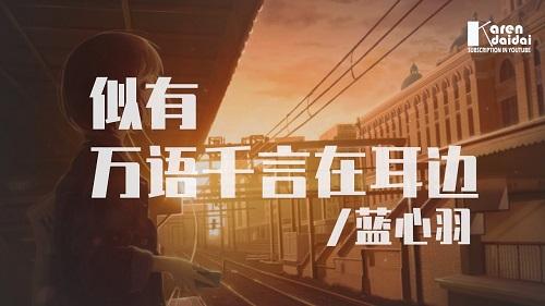 Si You Wan Yu Qian Yan Zai Er Bian 似有万语千言在耳边 Sounds Like A Thousand Words In My Ear Lyrics 歌詞 With Pinyin