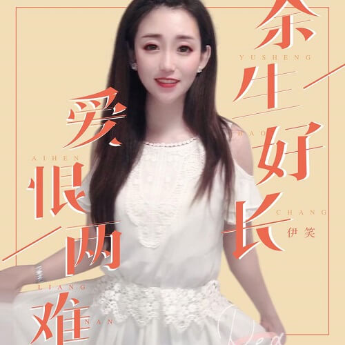 Yu Sheng Tai Chang Ai Hen Liang Nan 余生太长爱恨两难 The Rest Of Your Life Is A Love-hate Dilemma Lyrics 歌詞 With Pinyin