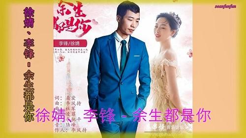 Yu Sheng Dou Shi Ni 余生都是你 You For The Rest Of Your Life Lyrics 歌詞 With Pinyin