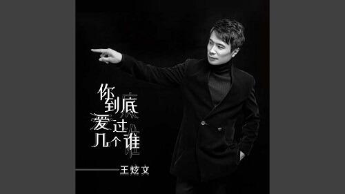 Ni Dao Di Ai Guo Ji Ge Shui 你到底爱过几个谁 How Many Did You Love Lyrics 歌詞 With Pinyin