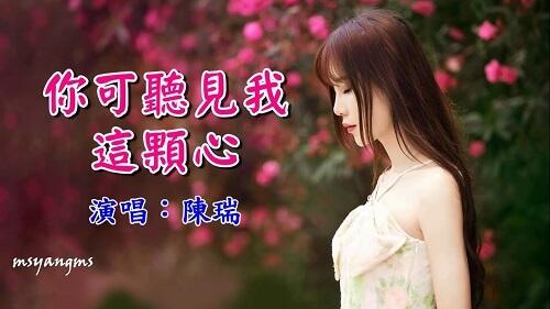 Ni Ke Ting Jian Wo Zhe Ke Xin 你可听见我这颗心 Can You Hear My Heart Lyrics 歌詞 With Pinyin