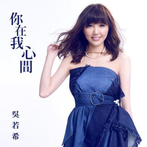 Ni Zai Wo Xin Jian 你在我心间 You Are In My Heart Lyrics 歌詞 With Pinyin
