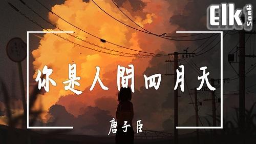 Ni Shi Ren Jian Si Yue Tian 你是人间四月天 You Are April On Earth Lyrics 歌詞 With Pinyin