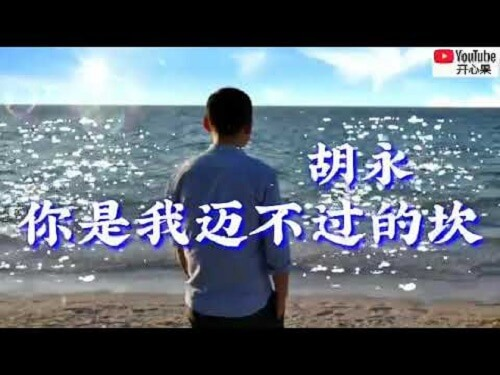 Ni Shi Wo Mai Bu Guo De Kan 你是我迈不过的坎 You Are My Obstacle Lyrics 歌詞 With Pinyin