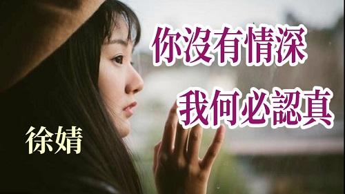 Ni Mei You Qing Shen Wo He Bi Ren Zhen 你没有情深我何必认真 You Have No Deep Love I Why Serious Lyrics 歌詞 With Pinyin