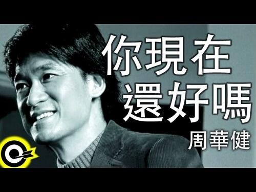 Ni Xian Zai Hai Hao Ma 你现在还好吗 Are You Ok Now Lyrics 歌詞 With Pinyin