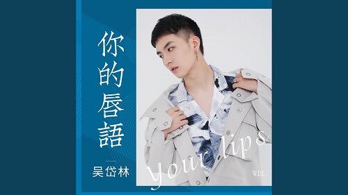 Ni De Chun Yu 你的唇语 Your Lips Lyrics 歌詞 With Pinyin