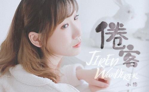 Juan Ke 倦客 Tired Guest Lyrics 歌詞 With Pinyin