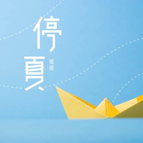 Ting Xia 停夏 Stop In The Summer Lyrics 歌詞 With Pinyin