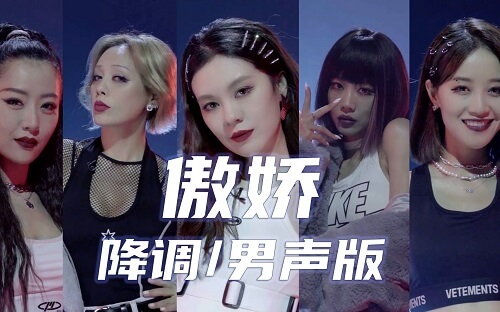 Ao Jiao 傲娇 Tsundere Lyrics 歌詞 With Pinyin