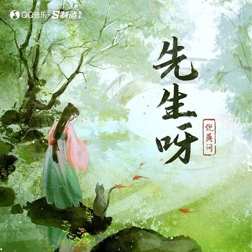 Xian Sheng Ya 先生呀 Sir Lyrics 歌詞 With Pinyin