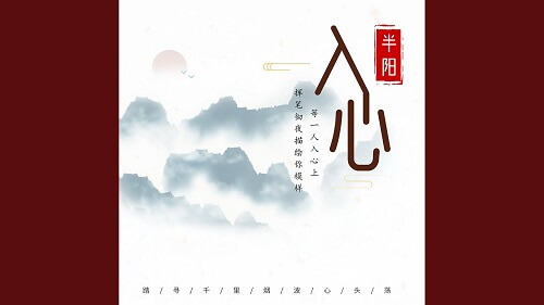 Ru Xin 入心 In The Heart Lyrics 歌詞 With Pinyin