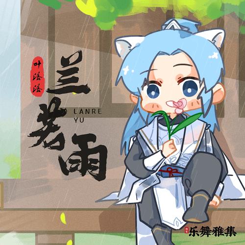 Lan Ruo Yu 兰若雨 LanRe Rain Lyrics 歌詞 With Pinyin