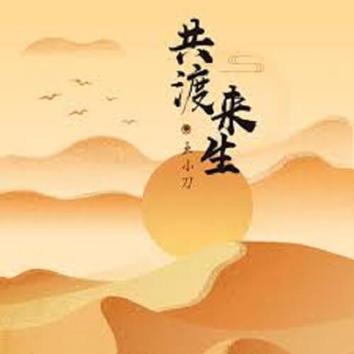 Gong Du Lai Sheng 共渡来生 Spend The Afterlife Lyrics 歌詞 With Pinyin