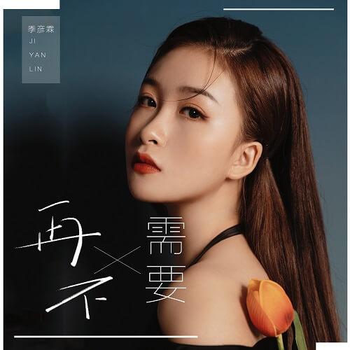 Zai Bu Xu Yao 再不需要 Don't Need To Lyrics 歌詞 With Pinyin