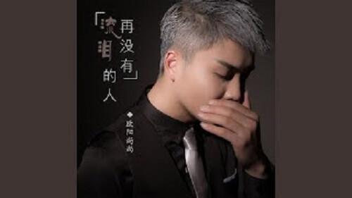 Zai Mei You Liu Lei De Ren 再没有流泪的人 No More Tears Lyrics 歌詞 With Pinyin