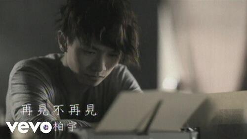 Zai Jian Bu Zai Jian 再见不再见 See You Again Lyrics 歌詞 With Pinyin