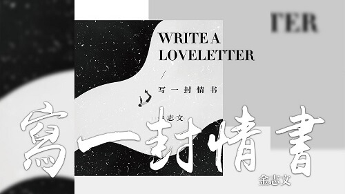 Xie Yi Feng Qing Shu 写一封情书 Write A Love Letter Lyrics 歌詞 With Pinyin