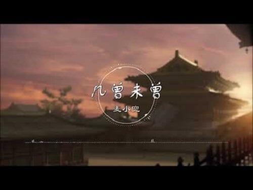 Ji Ceng Wei Ceng 几曾未曾 Reflect Not Lyrics 歌詞 With Pinyin