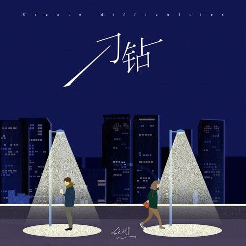 Diao Zuan 刁钻 Sharp Lyrics 歌詞 With Pinyin