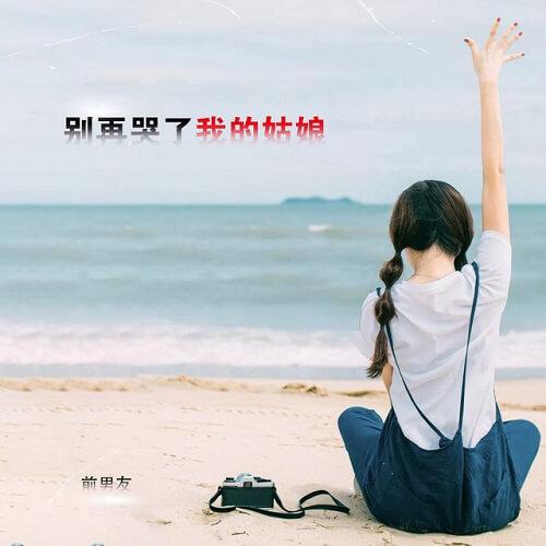 Bie Zai Ku Le Wo De Gu Niang 别再哭了我的姑娘 Stop Crying My Girl Lyrics 歌詞 With Pinyin