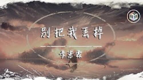 Bie Ba Wo Diu Diao 别把我丢掉 Don't Throw Me Away Lyrics 歌詞 With Pinyin