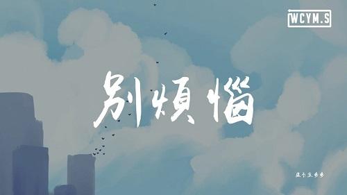Bie Fan Nao 别烦恼 Don't Worry Lyrics 歌詞 With Pinyin